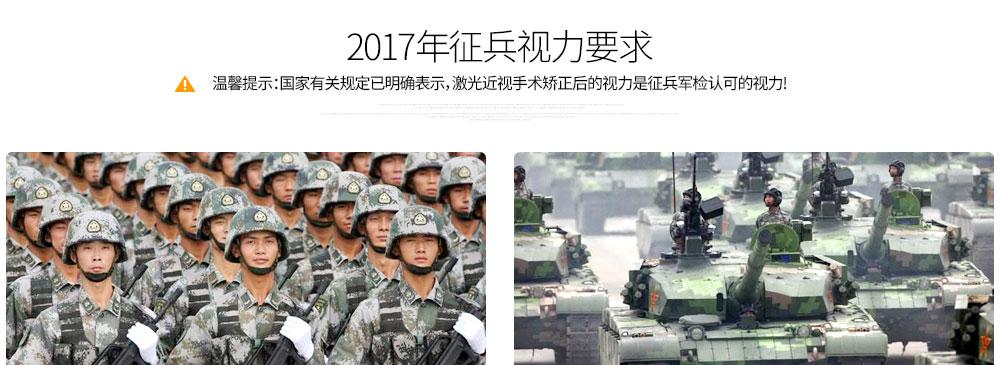 2017年征兵视力要求
